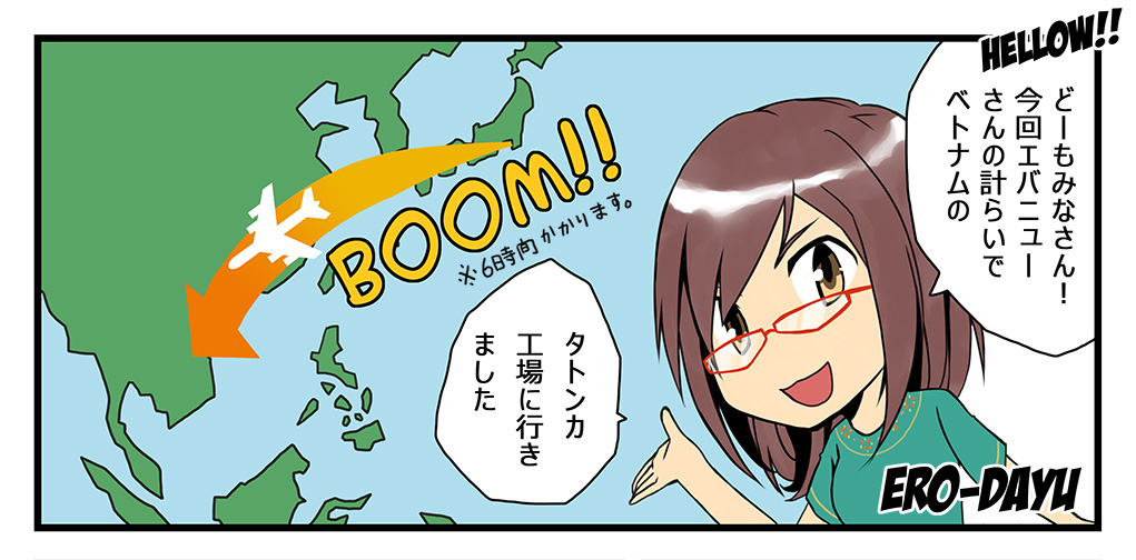 Manga-Zeichnung von Japanische Touristen in der Open Factory - Vorschau