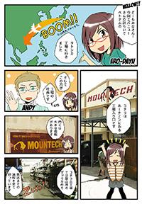 Japanische Touristen besuchen die Open Factory-Manga-01-klein